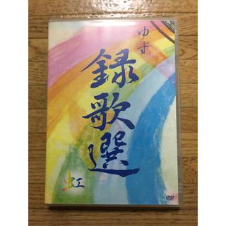 ゆず DVD【録歌選 虹】(ミュージック)