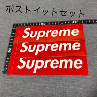 Supreme - Supreme ステッカー 3枚+ポストイット10枚セット