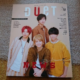 集英社 - 【即購入OK】DUeT 2018年10月号
