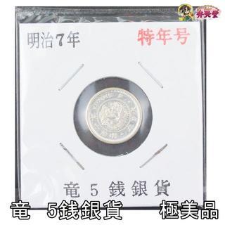 竜5銭 銀貨 極美品 明治7年 特年 激レア  銀貨(その他)