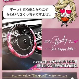 レディー(Rady)のRady ハンドルカバー Mサイズ(車内アクセサリ)