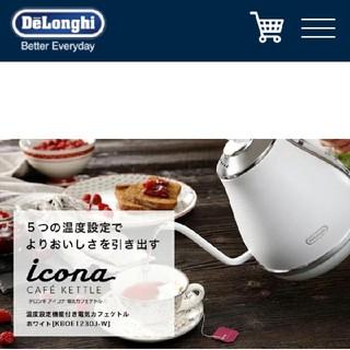 デロンギ(DeLonghi)のデロンギカフェケトル KBOE1220J-W 新品未使用(電気ケトル)