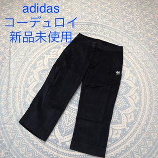 アディダス(adidas)のadidasコーデュロイパンツ(カジュアルパンツ)