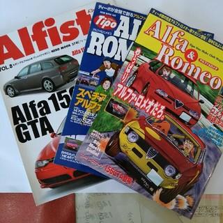 アルファロメオ(Alfa Romeo)のジローさん専用アルファロメオ 本(その他)