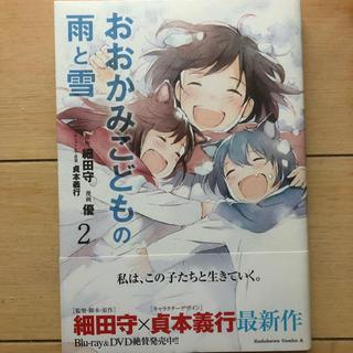 カドカワショテン(角川書店)のおおかみこどもの雨と雪 第2巻(少女漫画)