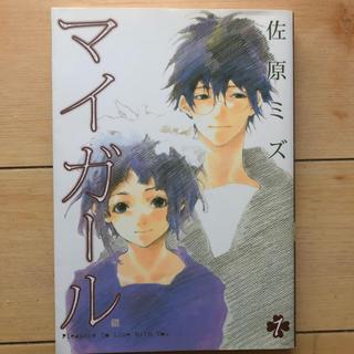マイガール 第1巻(少女漫画)