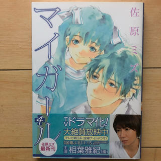 マイガール 第4巻(少女漫画)