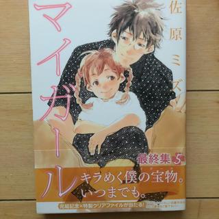 マイガール 第5巻(最終巻)(少女漫画)