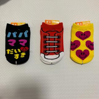 エフオーキッズ(F.O.KIDS)の靴下 新品 キッズ 10〜15センチ(靴下/タイツ)