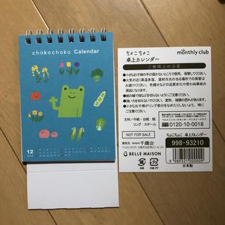 ベルメゾン(ベルメゾン)の【浅葱様】ちょこちょこ 卓上カレンダー2020(カレンダー/スケジュール)
