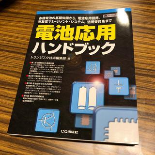 電池応用ハンドブック(科学/技術)