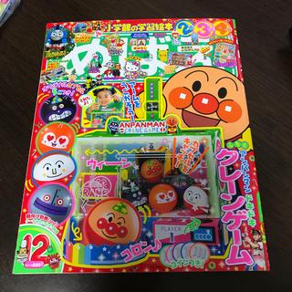 ショウガクカン(小学館)のめばえ 2019年 12月号 (絵本/児童書)