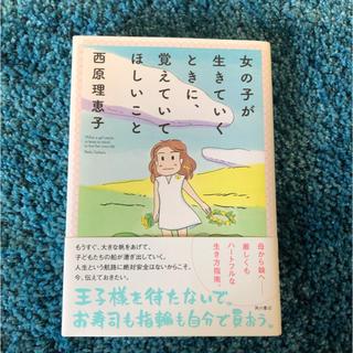 角川書店 - 女の子が生きていくときに覚えててほしいこと
