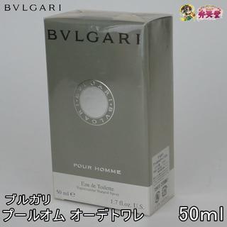 ブルガリ(BVLGARI)のブルガリ プールオム オードトワレ 未開封品 50ml (香水(女性用))
