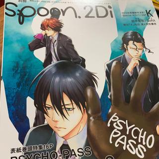 カドカワショテン(角川書店)の別冊spoon.2Di サイコパス表紙  Free!ES(アート/エンタメ/ホビー)