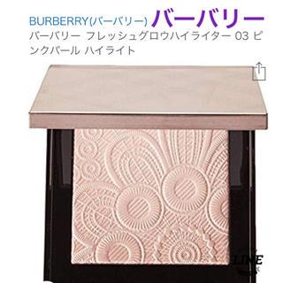 BURBERRY - 新品未使用 バーバリー フレッシュグロウ ハイライター 03番 ピンクパール