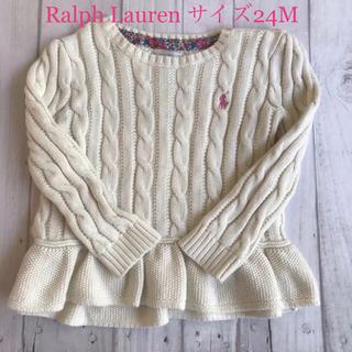 Ralph Lauren - ラルフローレン 定番ケーブルニット ペプラムセーター サイズ24M(90)