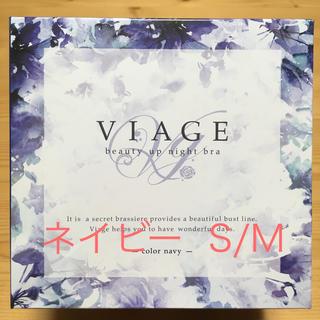 ★ ナイトブラ VIAGE  S/Mサイズ ★(ブラ)