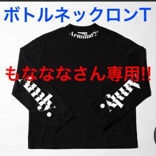 トリプルエー(AAA)の【Armillary】 BOTTLE NECK ロンT【末吉秀太】(Tシャツ/カットソー(七分/長袖))