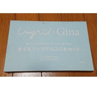アングリッド(Ungrid)のジーナ 付録 アングリッド オイルリップグロス Gina 7月号(リップグロス)