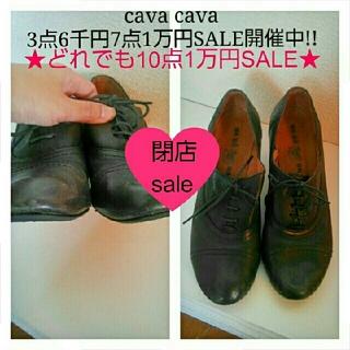 サヴァサヴァ(cavacava)の閉店sale‼‼どれでも10点1万円SALE cava cava ブーティー(ブーティ)