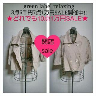 グリーンレーベルリラクシング(green label relaxing)の閉店sale‼‼どれでも10点1万円SALE green label relax(トレンチコート)