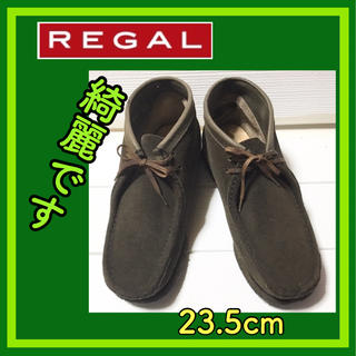 リーガル(REGAL)の綺麗ですREGALスェードワラビー23.5(ブーツ)
