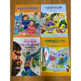 KAZ様専用 こどものミュージカル⭐️劇(童謡/子どもの歌)