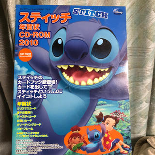 ディズニー(Disney)のスティッチ年賀状CD-ROM(2010)(ビジネス/経済)