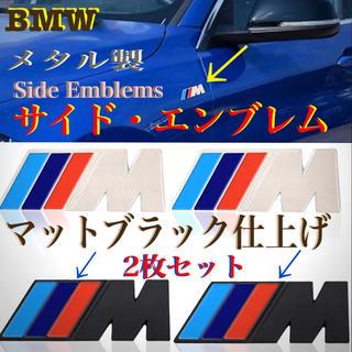 BMW - BMW メタル製 サイドフェンダー・Mエンブレム 2枚セット マットブラック