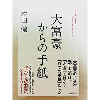 ダイヤモンド社 - 大富豪からの手紙 本田健
