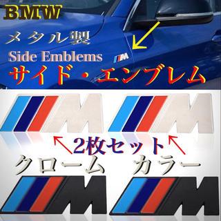 BMW - BMW メタル製 サイドフェンダー・Mエンブレム 2枚セット クローム カラー