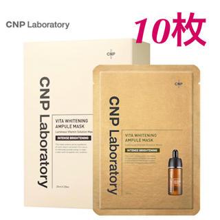 チャアンドパク(CNP)のCNP ビタホワイトニングアンプルマスク (パック/フェイスマスク)