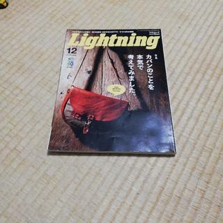 エイシュッパンシャ(エイ出版社)のLightning (ライトニング) 2013年 12月号 (料理/グルメ)
