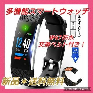 お値下げ❗多機能スマートウォッチ*IP67防水*交換ベルト付き(腕時計(デジタル))