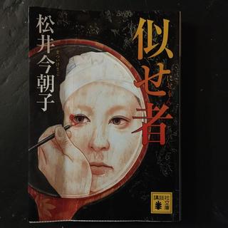 似せ者(ノンフィクション/教養)