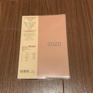 ムジルシリョウヒン(MUJI (無印良品))のMUJI マンスリーノート 2020(手帳)