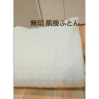 ムジルシリョウヒン(MUJI (無印良品))の無印良品 未使用❕❕  麻綿格子織薄掛ふとん ダブル☆(布団)