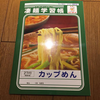 カップ麺ノート(ノート/メモ帳/ふせん)