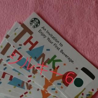スターバックスコーヒー(Starbucks Coffee)のスターバックス ドリンクチケット 5枚 (フード/ドリンク券)