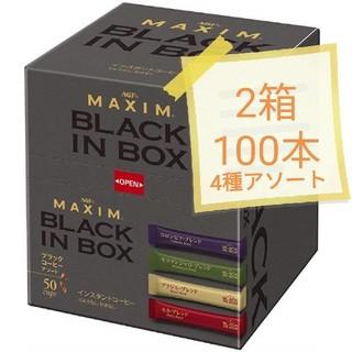 エイージーエフ(AGF)の■期間限定特価■コーヒーアソート■ブラックインボックス(コーヒー)
