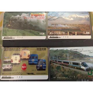 ジェイアール(JR)のJR オレンジカード(鉄道乗車券)
