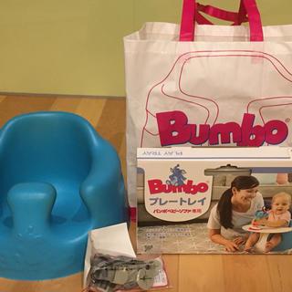 Bumbo - Bumbo ベビーソファー+プレートレイ