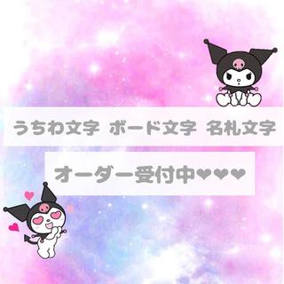 ハングル文字❤︎うちわ文字❤︎オーダーページ(アイドルグッズ)