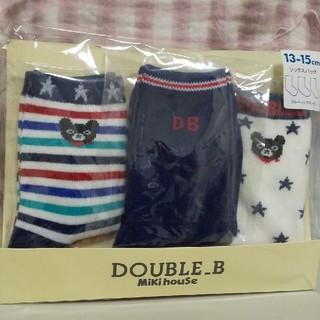 DOUBLE.B - ミキハウス  DOUBLE_B  ソックスパック 13-15センチ 新品