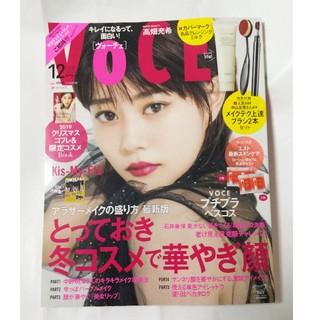 コウダンシャ(講談社)のヴォーチェ VOCE 最新号 12月号 エスト (美容)