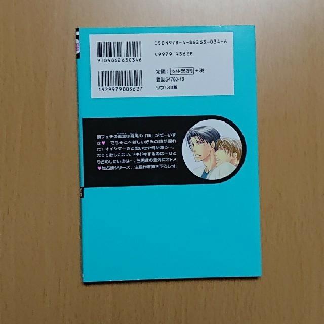 ひとり占めセオリー  北上れん エンタメ/ホビーの本(ボーイズラブ(BL))の商品写真