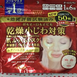 コーセー(KOSE)のKOSE クリアターン 乾燥小じわ対策マスク 50枚入り  コーセー(パック/フェイスマスク)