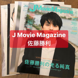 セクシー ゾーン(Sexy Zone)のJ Movie Magazine  Sexy Zone 佐藤勝利  切り抜き(アート/エンタメ/ホビー)