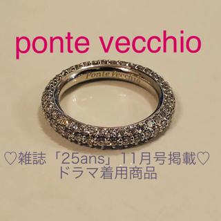 ポンテヴェキオ(PonteVecchio)のポンテヴェキオエテルニーナ1.46ctダイヤモンドパヴェフルエタニティリング  (リング(指輪))